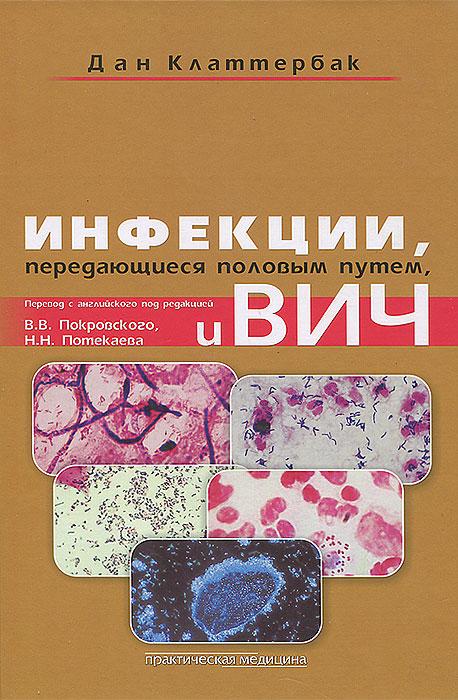 Инфекции, передающиеся половым путем, и ВИЧ-инфекция