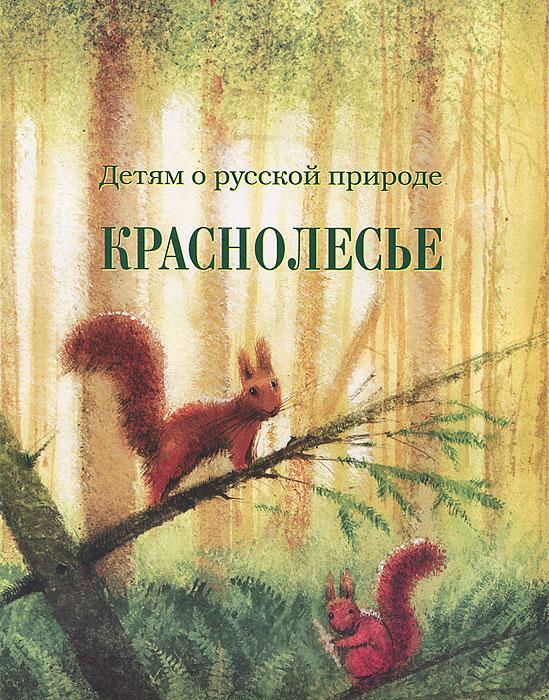 Детям о русской природе. Краснолесье