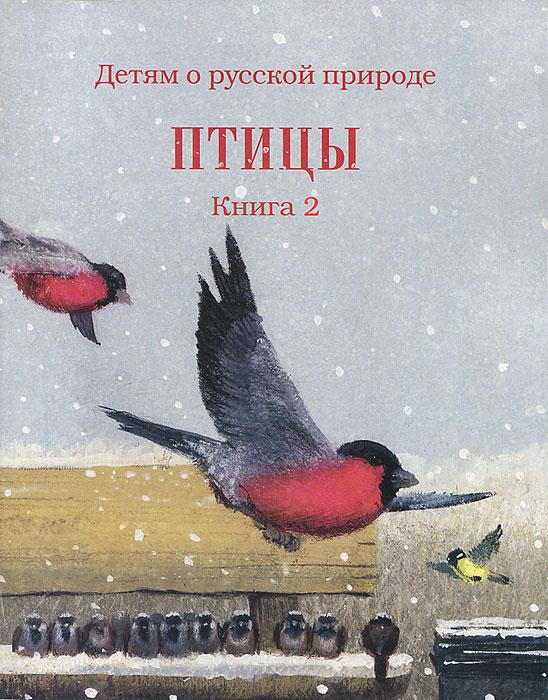 Детям о русской природе. Птицы. Книга 2
