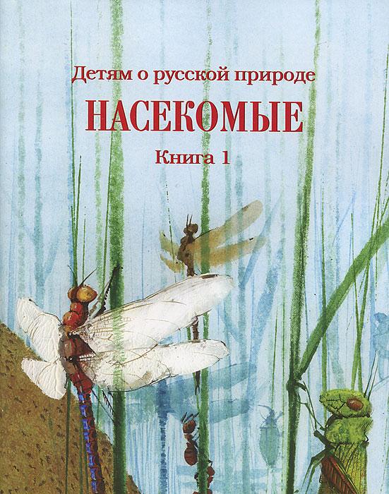 Детям о русской природе. Насекомые. Книга 1
