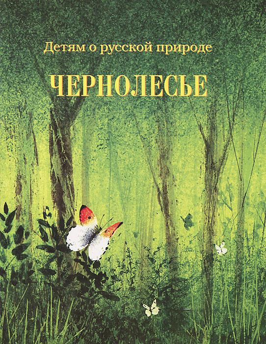 Детям о русской природе. Чернолесье