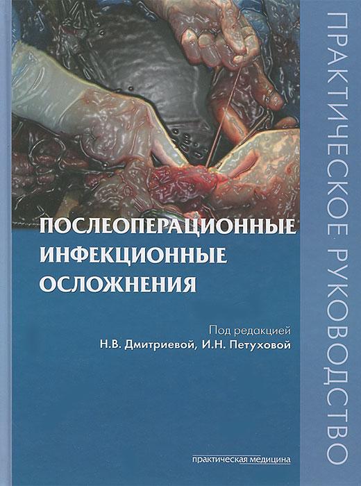 Послеоперационные инфекционные осложнения. Диагностика, лечение, профилактика