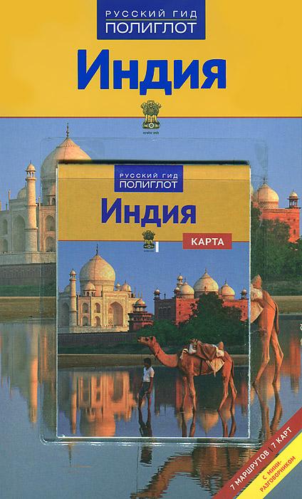 Индия. Путеводитель с мини-разговорником (+ карта) ( 978-5-94161-604-6, 978-3-8464-0769-1 )
