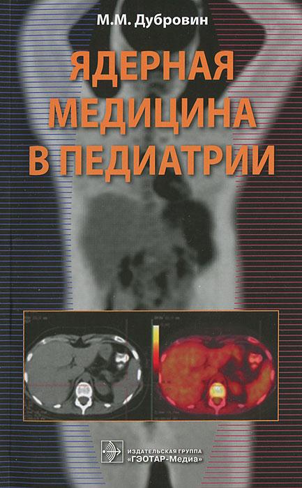 Ядерная медицина в педиатрии