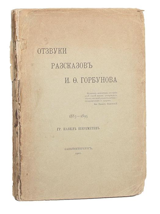 Отзвуки рассказов И. Ф. Горбунова