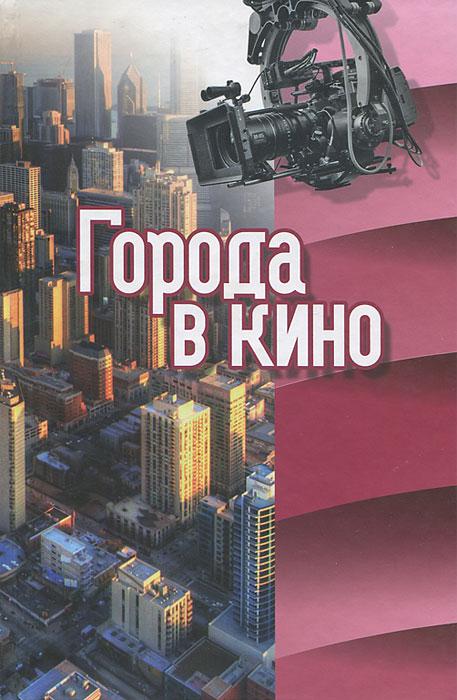Города в кино