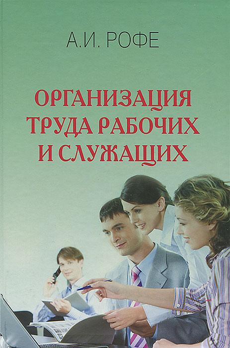 Организация труда рабочих и служащих