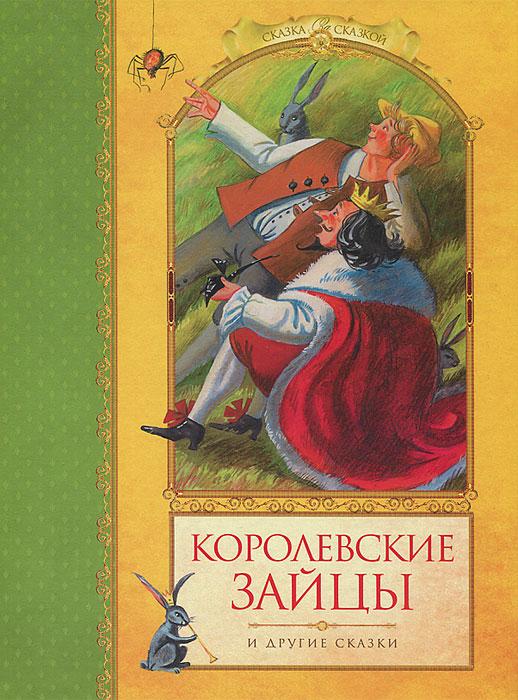 Королевские зайцы и другие сказки12296407Эти замечательные европейские сказки с увлекательными сюжетами, невероятными приключениями и чудесами пришли к нам из Германии, Англии, Франции, Швеции и Норвегии. В них встречаются разные герои: принцы и принцессы, гномы, феи, короли и деревенские простаки. Одни, дерзкие и злые, строят козни, другие благодаря своей смекалке и находчивости преодолевают препятствия, обретая счастье.