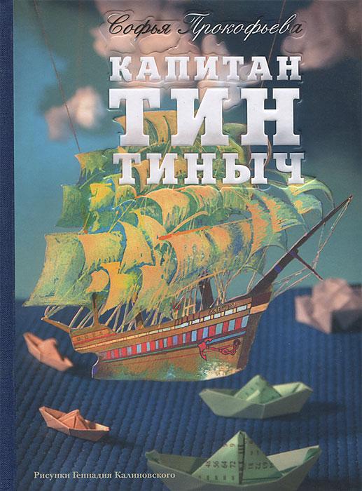 Капитан Тин Тиныч12296407Никто из взрослых даже не догадывается, что игрушечные кораблики, сделанные руками ребят, рано или поздно попадают на остров Капитанов. Эти кораблики бороздят просторы океана Сказки, а их команды помогают всем попавшим в беду. Но однажды помощь понадобилась самим капитанам... Первым художником, проиллюстрировавшим историю о победе капитанов над кровожадными пиратами, рассказанную писательницей Софьей Прокофьевой, стал Геннадий Калиновский. Его черно-белые рисунки, которые сегодня считаются классикой, в полном объеме не публиковались уже более тридцати лет.