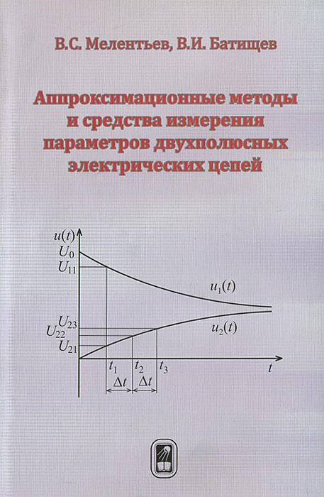 Аппроксимационные методы и средства измерения параметров двухполосных электрических цепей