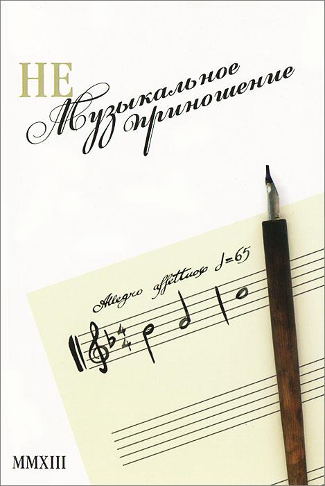 (Не)музыкальное приношение, или Allegro affettuoso