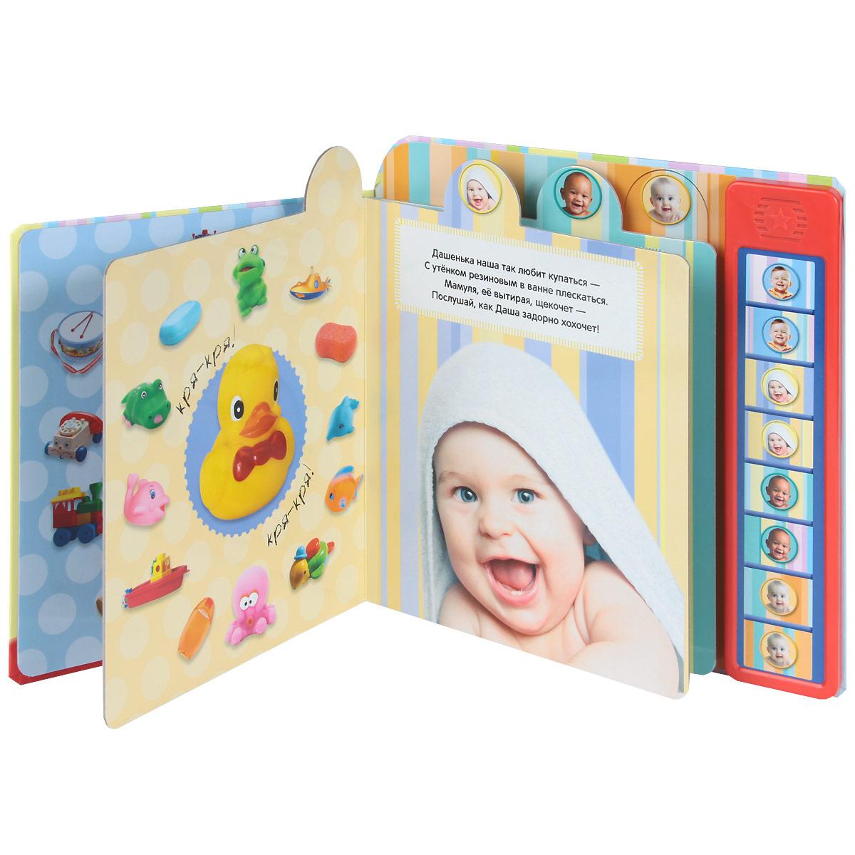 Хохотунчики. Малыши смеются! 8 разных звуков! (книжка-игрушка)