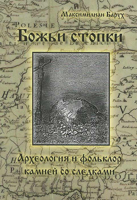 Божьи стопки. Археология и фольклор камней со следками