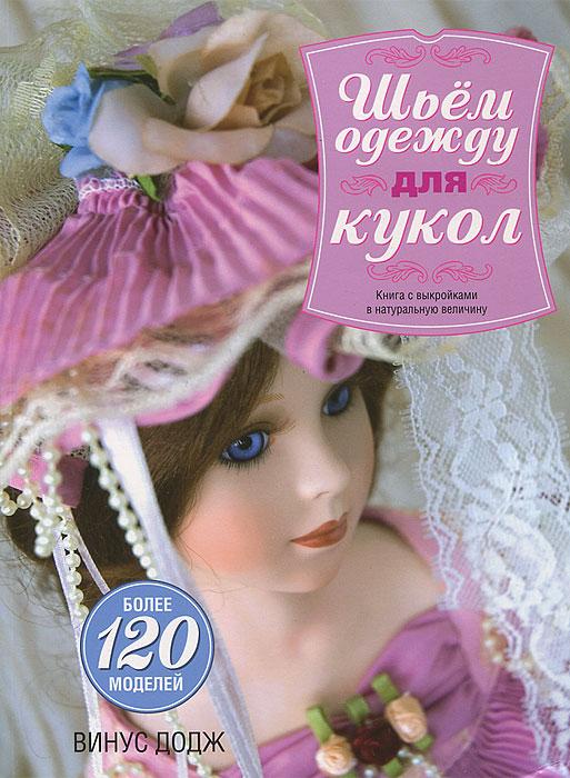 Винус Додж Шьем одежду для кукол