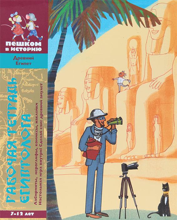 Рабочая тетрадь египтолога