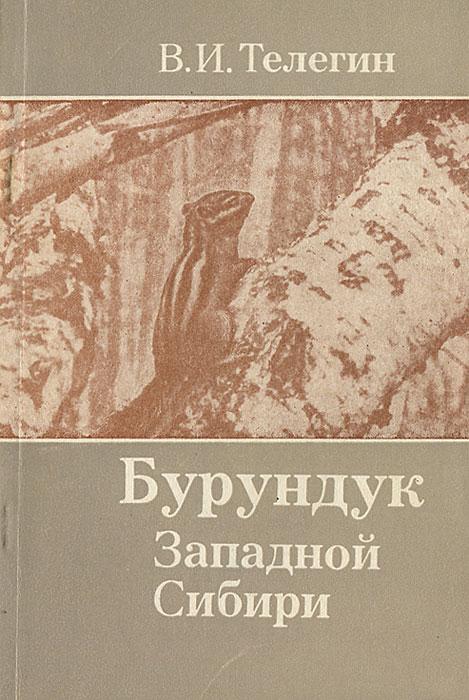 Бурундук Западной Сибири