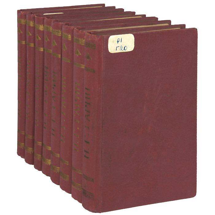 Н. Г. Гарин. Полное собрание сочинений в 8 томах (комплект из 8 книг)