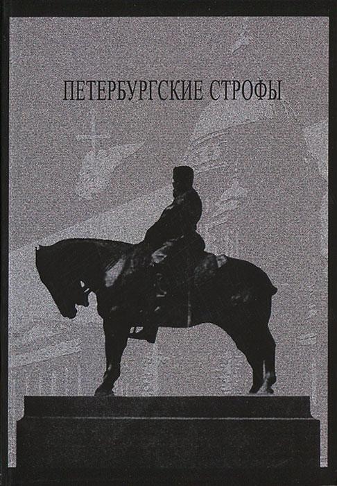 Петербургские строфы. Альманах, выпуск 1, 2009