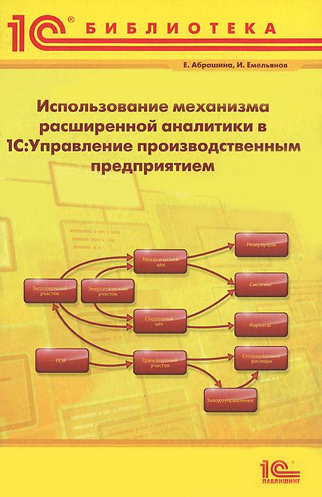"""Использование механизма расширенной аналитики в """"1С: Управление производственным предприятием"""""""
