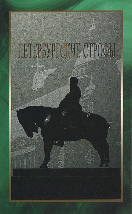 Петербургские строфы. Альманах, выпуск 3, 2011