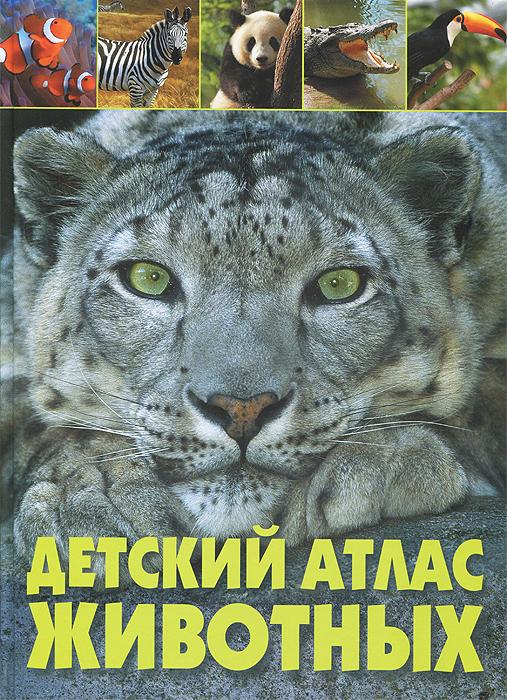 Детский атлас животных