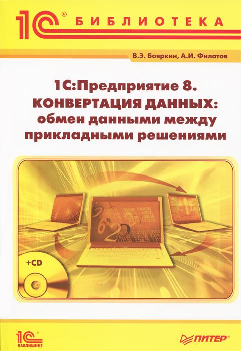 1С:Предприятие 8. Конвертация данных: обмен данными между прикладными решениями (+ CD-ROM)
