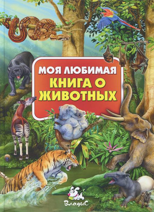 Моя любимая книга о животных