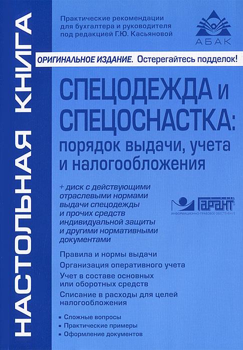 Спецодежда и спецоснастка: порядок выдачи, учета и налогообложения (+ CD-ROM) ( 978-5-9748-0338-3 )