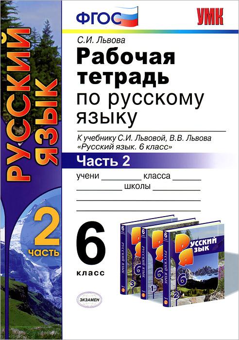 Рабочая тетрадь по русскому языку. 6 класс. Часть 2