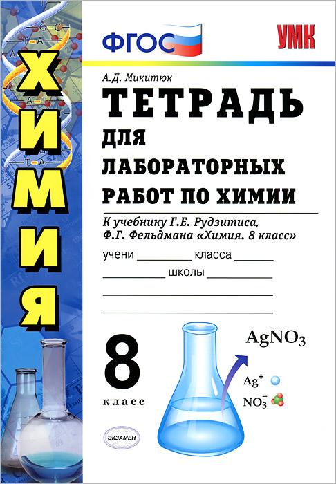 Тетрадь для лабораторных работ по химии. 8 класс