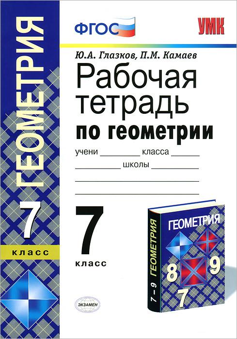 Рабочая тетрадь по геометрии. 7 класс ( 978-5-377-04811-4,978-5-377-08550-8 )