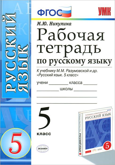 языку тетрадь 5 по гдз учебнику класс русскому к рабочая