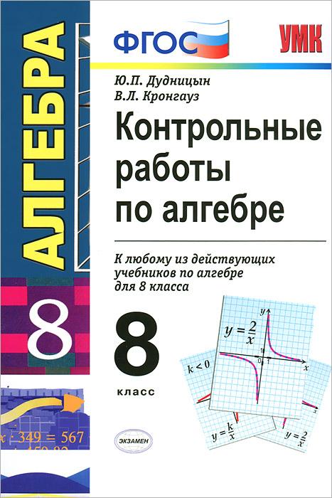 Контрольные работы по алгебре. 8 класс