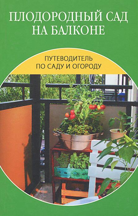 Плодородный сад на балконе