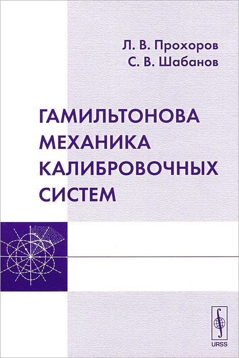 Гамильтонова механика калибровочных систем