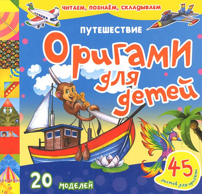 Путешествие. Оригами для детей