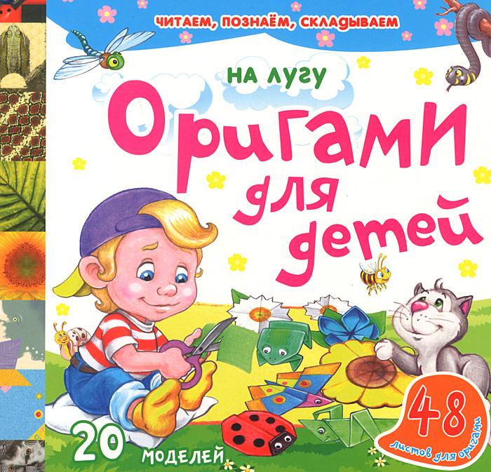 На лугу. Оригами для детей