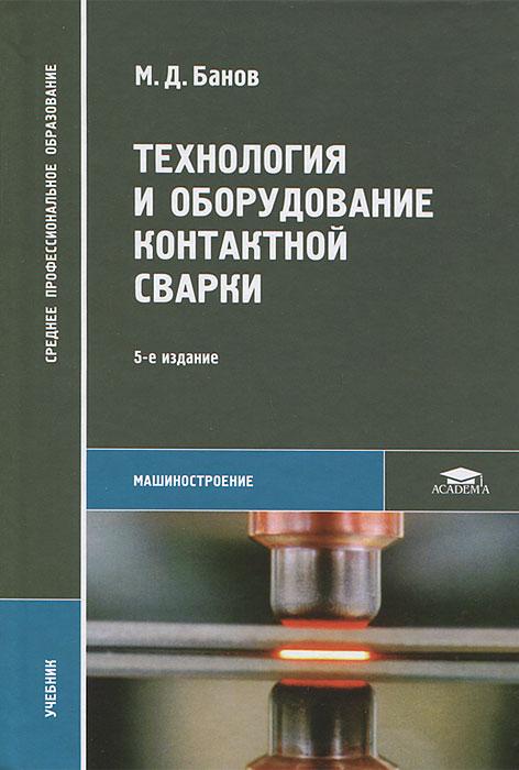 Технология и оборудование контактной сварки