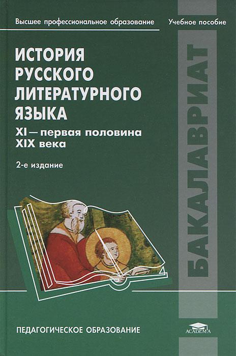История русского литературного языка. X I- первая половина XIX века