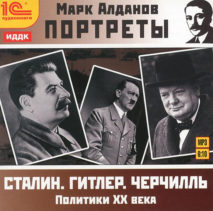 Портреты. Политики ХХ века. Сталин. Гитлер. Черчилль (аудиокнига MP3)