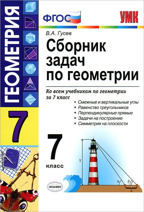 Сборник задач по геометрии. 7 класс ( 978-5-377-07100-6, 978-5-377-05174-9 )