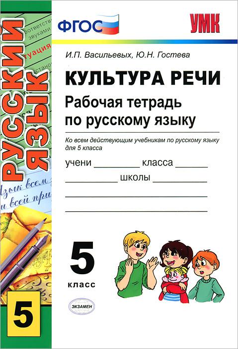 Культура речи. Рабочая тетрадь по русскому языку. 5 класс