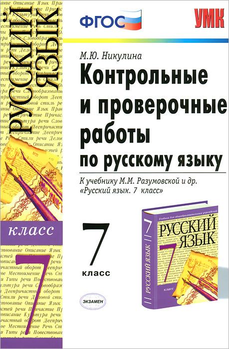Контрольные и проверочные работы по русскому языку. 7 класс