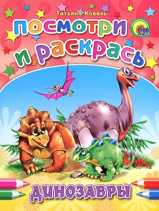 Динозавры. Посмотри и раскрась