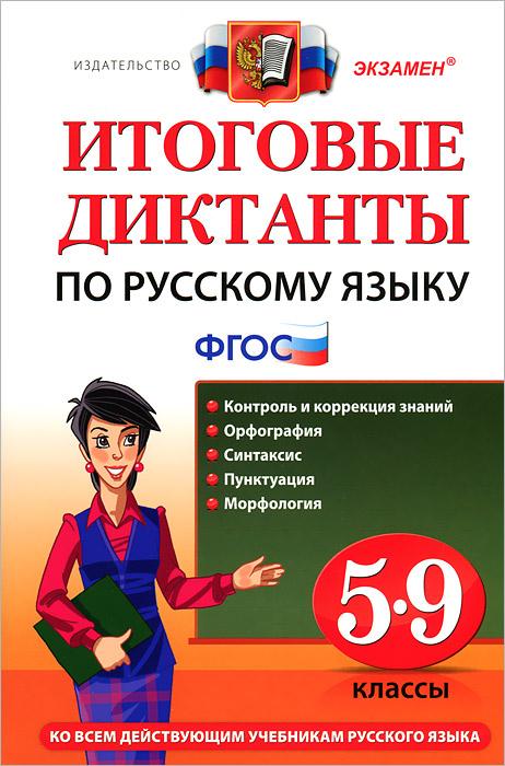Итоговые диктанты по русскому языку. 5-9 классы