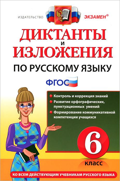 Диктанты и изложения по русскому языку. 6 класс