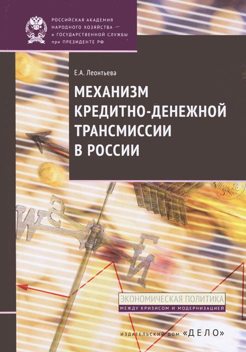 Механизм кредитно-денежной трансмиссии в России ( 978-5-7749-0734-2 )