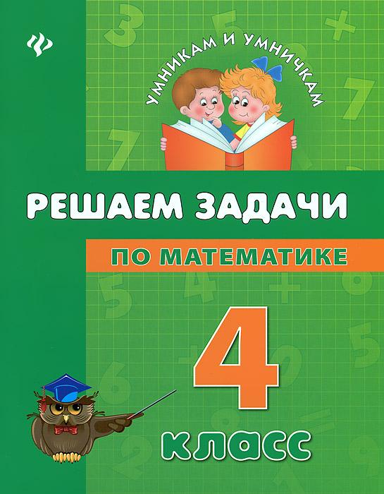Решаем задачи по математике. 4 класс12296407Предлагаемое пособие Решаем задачи. 4 класс серии Умникам и умничкам предназначено для самостоятельной работы учащихся и соответствует образовательным стандартам. Задачи распределены по степени сложности. Выполняя различные задания, школьники 4 класса научатся быстро и безошибочно решать задачи разных видов. Книга поможет родителям и педагогам сформировать и закрепить у учащихся навыки решения задач.