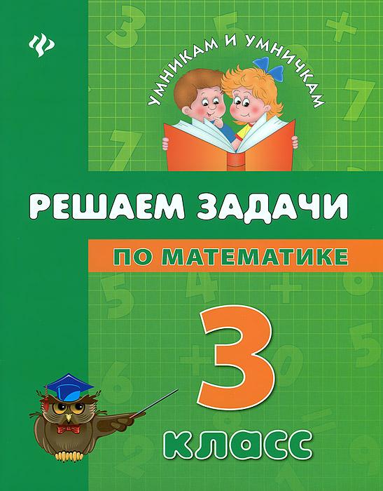 Решаем задачи по математике. 3 класс12296407Предлагаемое пособие Решаем задачи. 3 класс серии Умникам и умничкам предназначено для самостоятельной работы учащихся и соответствует образовательным стандартам. Задачи распределены по степени сложности. Выполняя различные задания, школьники 3 класса научатся быстро и безошибочно решать задачи разных видов. Книга поможет родителям и педагогам сформировать и закрепить у учащихся навыки решения задач.