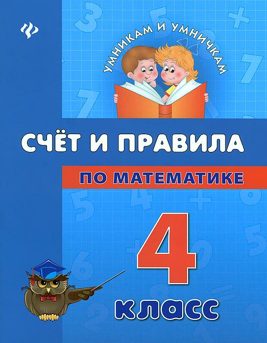 Счет и правила по математике. 4 класс